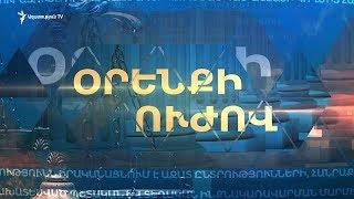 «Օրենքի ուժով»․ Ռոբերտ Քոչարյանը կրկին կալանավորվեց․ 14.12․2018