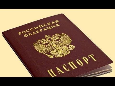 Дополнение к статье 292 УК РФ по служебному подлогу в оформлении паспорта РФ
