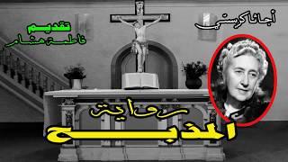 رواية المذبح | من روايات أجاثا كريستي | تقديم فاطمة هشام | روايات مسموعة أحمد عماد