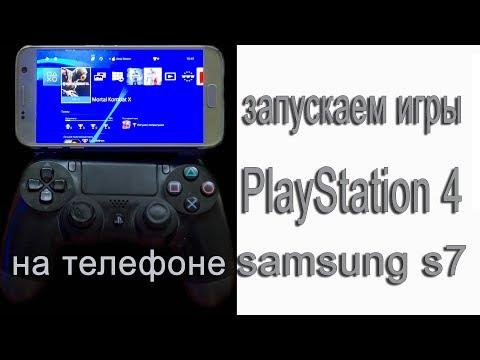 запускаем игры Ps4 на телефоне Samsung Galaxy S7
