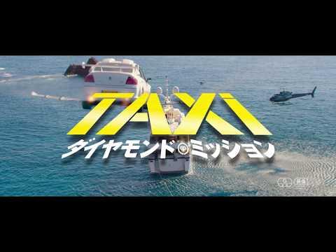 【映画】★TAXi ダイヤモンド・ミッション(あらすじ・動画)★