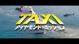 TAXI ブルックリン 第8話