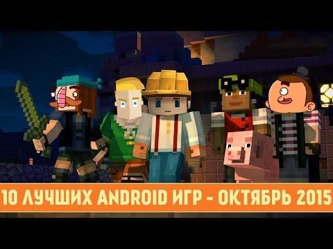 лучшие игры на андроид 2016 октябрь руководство обучению езде