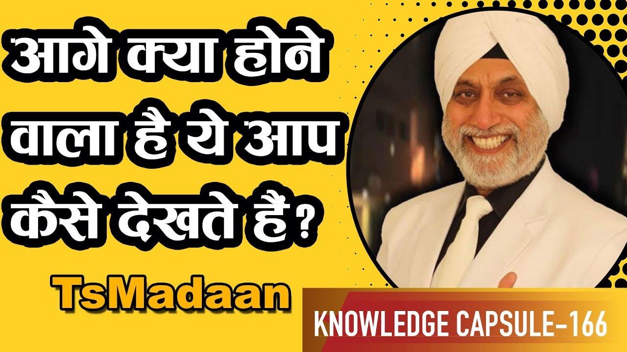 आगे क्या होने वाला है ये आप कैसे देखते है ? | TsMadaan | Knowledge Capsule 166 | C.W.S.V.