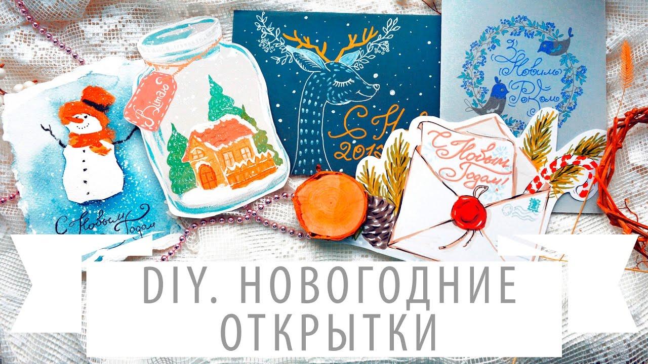 Диайвай новый год открытки