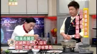 20130726 阿基師 三杯小卷 醋溜高麗菜
