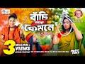 Bachi Ar Kemone |বাঁচি আর কেমনে | Happy | Asharaful Haque Turon |Rain Music |Bangla Music Video 2019