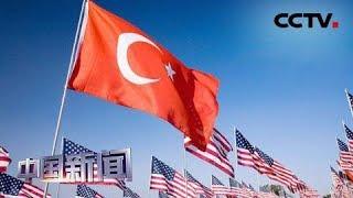 [中国新闻] 土耳其说若遭美国制裁将报复 | CCTV中文国际