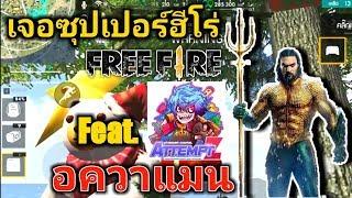 เจอ อควาแมน - Free Fire Feat.Attempt Z