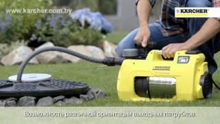 Насосы Karcher серии BP для сада и дома - karcher-stuttgart.by