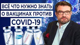 Вакцины против COVID-19: ответы на главные вопросы