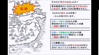 歴史に学ぶ戦略論(孫子の兵法を現代に役立てる方法)