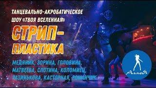 Стрип-пластика - студия танцев Алмея