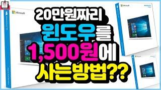 20만원짜리 윈도우 1,500원에 판다고? 사도 될까?…