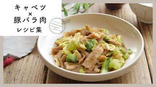 【キャベツ×豚バラレシピ集】旬のキャベツのアレンジ9選!ご飯が進むおかずレシピ