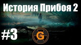 Прохождение Stalker История Прибоя 2 - Часть 3 -  Агропром / Янтарь(, 2015-09-23T17:00:21.000Z)