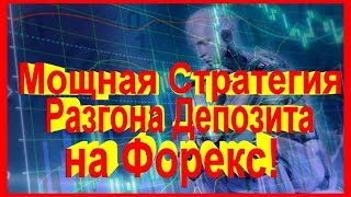 Мощная Стратегия Разгона Депозита на Форекс!