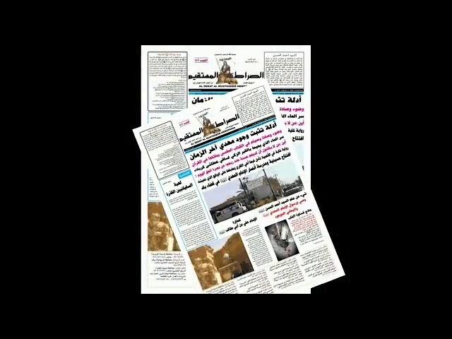 صحيفة الصراط المستقيم