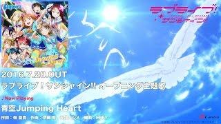 【試聴動画】Aqours ラブライブ!サンシャイン!!  「青空Jumping Heart」「ハミングフレンド」 thumbnail