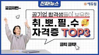 [국가자격증추천] 취업 성공을 부르는 자격증 TOP3 …