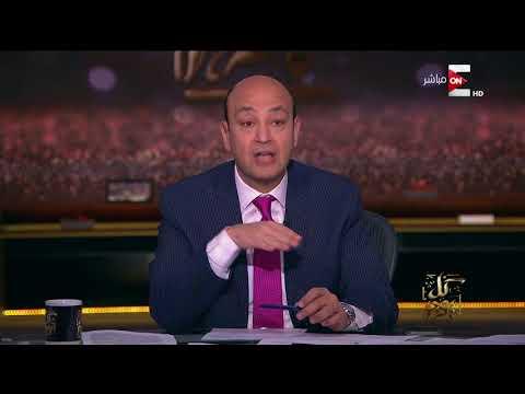 كل يوم - الرئيس السيسي يجري الكشف الطبي للتقدم باوراق ترشحه فى انتخابات الرئاسة  - نشر قبل 13 ساعة