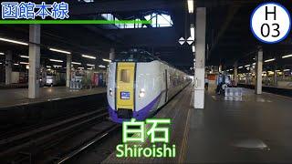 乃木坂46「シンクロニシティ」で特急北斗、ライラック・カムイと快速エアポートのルートの駅名を初音ミクが歌います。