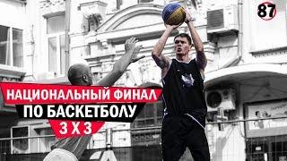 (0.21 MB) Финал Украины по Баскетболу 3х3 | Smoove Mp3
