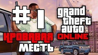 GTA 5 Online - Кровавая месть (спартанские бои + человек - тыква)