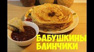 Бабушкины блинчики (Блины) | Granny's pancakes