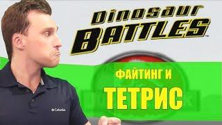 Jurassic Park: Dinosaur Battles [Бородатые игры Lite]