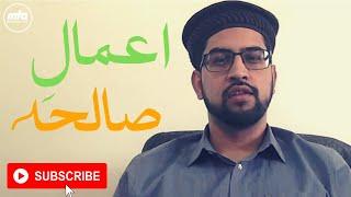روزانہ کی یاد دہانی | اعمال صالحہ | Good Deeds | Daily Ramadan Reminder