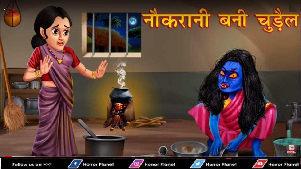 नौकरानी बनी चुड़ैल | Ghost Maid | Hindi Stories | Horror Stories | Horror Kahani | Chudail Ki Kahani
