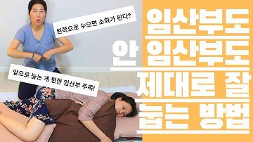 임신중 제대로 잘 눕는 방법. 왼쪽으로 누워야 하는 이유. 똑바로 누우면 뭐가 문제일까