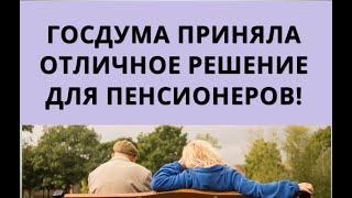 Госдума приняла ОТЛИЧНОЕ РЕШЕНИЕ для пенсионеров!
