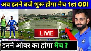 India vs South Africa 1st ODI Live Whether Update | Ind vs Sa 1st Odi Live | अब इतने ओवर का होगा मैच