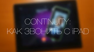 continuity: Как Звонить с iPad