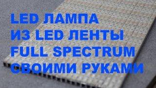 GROW LED лампа из Full Spectrum LED ленты своими руками