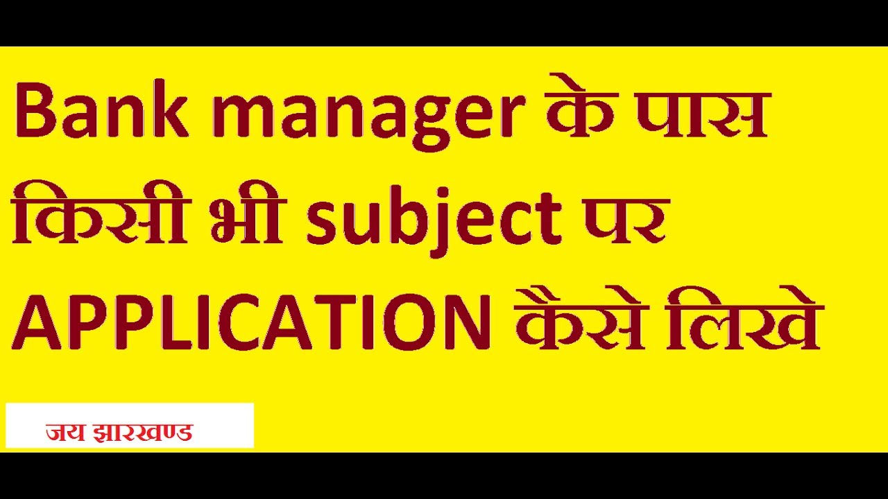 How to write application letter to bank manager in English and Hindi