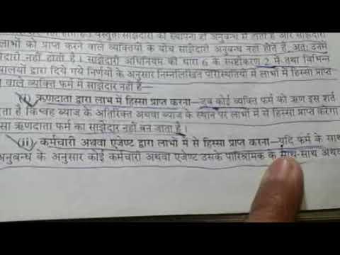 B com  part 1st law question no 16 raja one week series