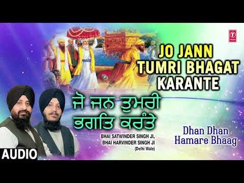 JO JAN TUMRI BHAGAT KARANTE | BHAI SATVINDER SINGH (DELHI WALE),BHAI HARVINDER SINGH