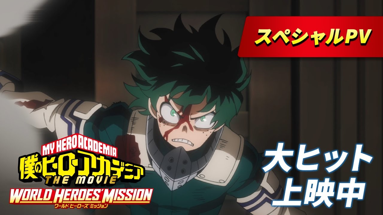 My Hero Academia World Heroes Mission Plot Release Date News To Know