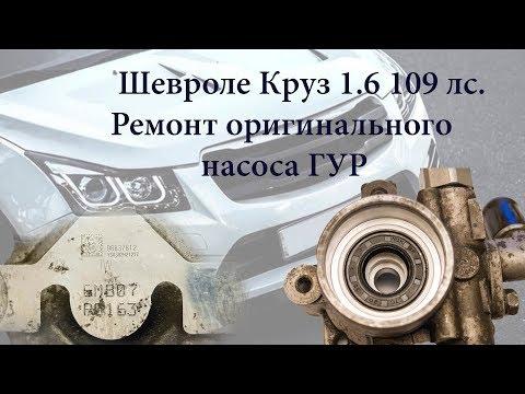 Ремонт оригинального насоса ГУР Шевроле Круз 1,6 л