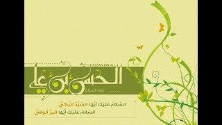 الشيخ زمان الحسناوي - ولادة الامام الحسن ع