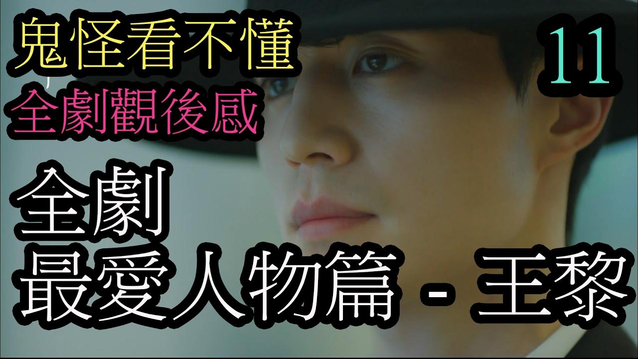 【鬼怪看不懂】《孤單又燦爛的神-鬼怪》鬼怪疑惑11 鬼怪全劇最愛人物篇--王黎 - YouTube
