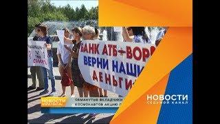 Обманутые вкладчики АТБ вышли протестовать в сквер Космонавтов