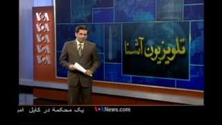 Ashna TV News with Fawad Lameh 05 01 12