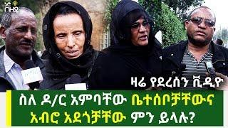 Ethiopia - ስለ ዶ/ር አምባቸው ቤተሰቦቻቸውና አብሮ አደጎቻቸው ምን ይላሉ?