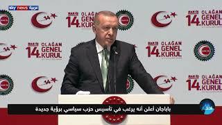 أردوغان يشن هجوما حادا على باباجان بعد استقالته من