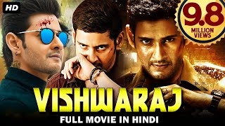 Mahesh Babu Movies In Hindi Dubbed Full 2017 - New Released Hindi Dubbed Movie | Mahesh Babu