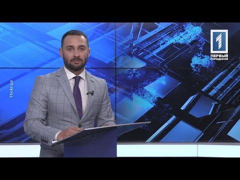 «Время Кривбасса» – новости за 25 мая 2017